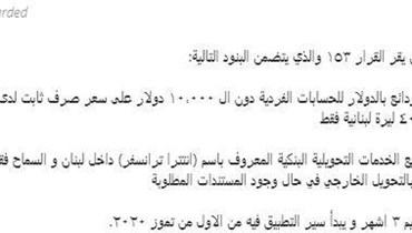 """ما حقيقة """"القرار 153"""" المنسوب إلى مصرف لبنان؟ FactCheck#"""