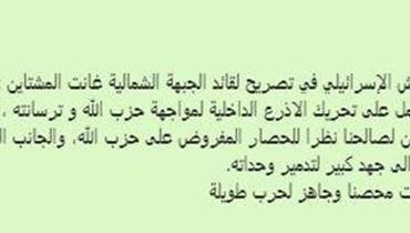 """ما حقيقة """"تصريح قائد الجبهة الشماليّة في الجيش الإسرائيلي غانت المشتاين"""" حول لبنان؟ FactCheck#"""