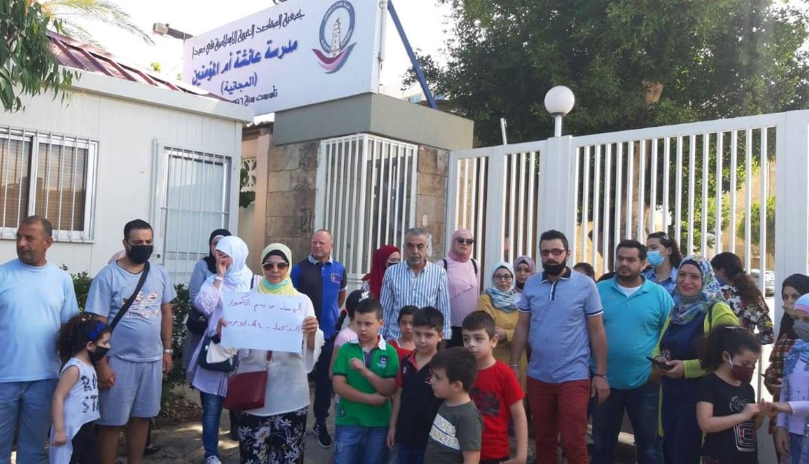 """وقفة احتجاجبة أمام مدرسة """"عائشة أم المؤمنين"""" في صيدا"""