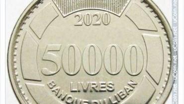 """ما حقيقة الـ50 ألف ليرة """"الجديدة""""؟ FactCheck#"""