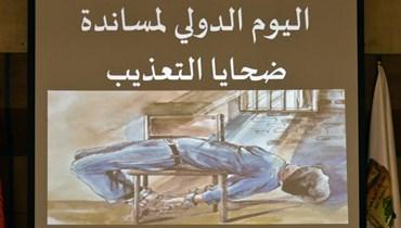 المراد في اليوم الدولي لمساندة ضحايا التعذيب: لماذا نُصرّ على إجراء التحقيقات وفقاً للوسائل التقليدية البشعة؟
