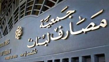 جمعية المصارف ترّد على بيفاني: لتركيز الجهود على دراسة السبل الكفيلة بإخراج لبنان من محنته