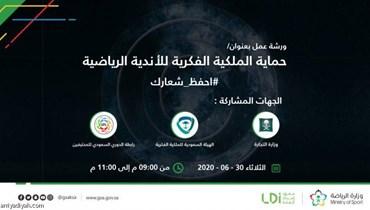"""وزارة الرياضة السعودية تنظم """"الملكية الفكرية"""""""