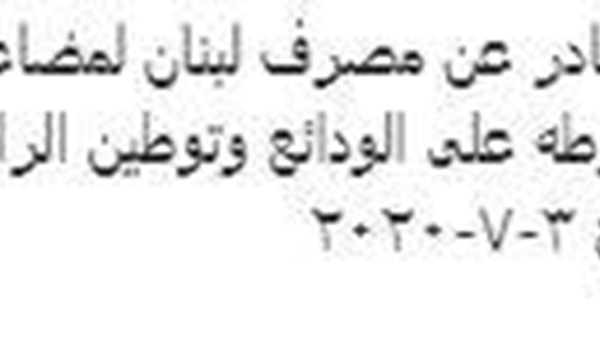 ما حقيقة تعميم منسوب إلى مصرف لبنان حول الودائع وتوطين الراتب؟ FactCheck#