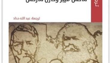 """إصداران جديدان عن """"المركز العربي للأبحاث ودراسة السياسات"""""""