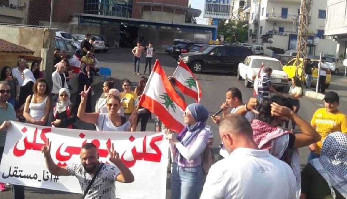 هتافات تدعو لمحاسبة رموز السلطة... احتجاج في صيدا