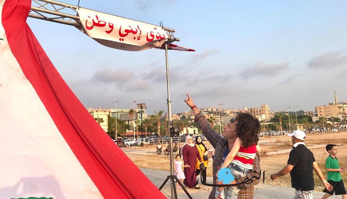 """أسلوب جديد في تحركات صيدا الاحتجاجية: """"بدّي إبني وطن أو بدّي هاجر"""" (صور)"""