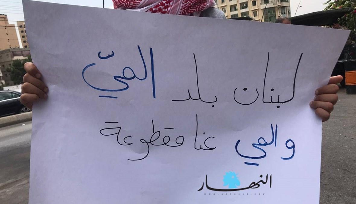 """اعتصامات غاضبة في صيدا ضدّ """"مياه لبنان الجنوبي""""... والمؤسسة تردّ"""