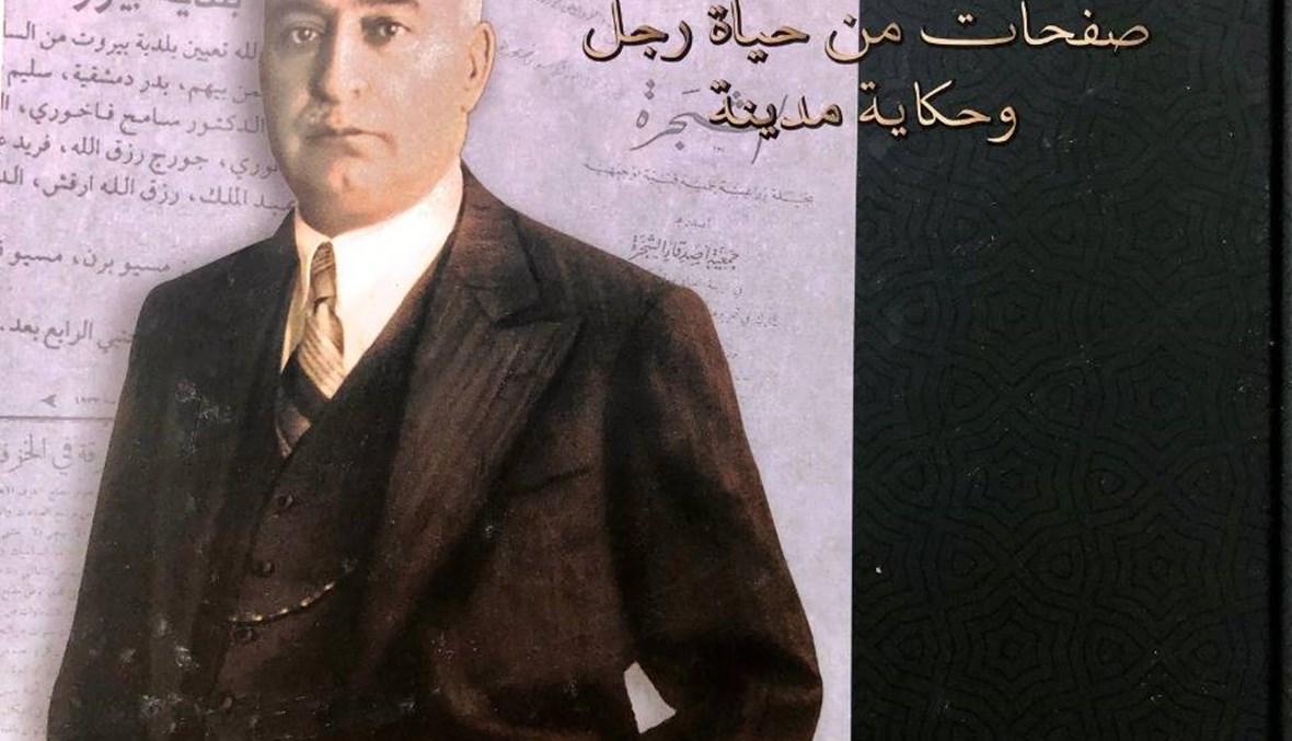 بدر دمشقيّة شاغلُ بيروتِهِ وعصرِه (1881-1952)