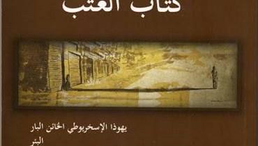 """""""حارس القبر"""" الخامس في مجلّد """"كتاب العتب""""... ملحم الرياشي يُطلق سراح التاريخ"""