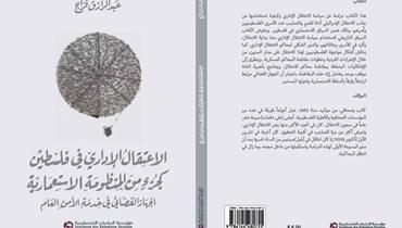 """""""الاعتقال الإداري في فلسطين""""... جديد """"مؤسسة الدراسات الفلسطينية"""""""