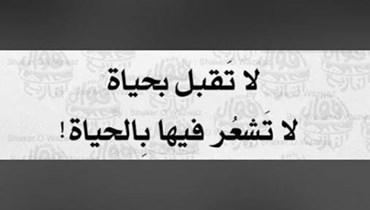 """""""لا تقبل بحياة لا تشعر فيها بالحياة""""... عبارة نشرها حبيب قبل أن ينتحر برصاصة"""
