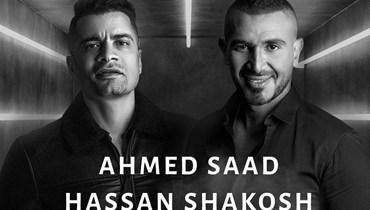 أحمد سعد في مشكلة بسبب تصريحات حسن شاكوش