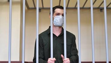 روسيا: الحكم على أميركي بالسجن تسع سنوات بتهمة الاعتداء على شرطيّين