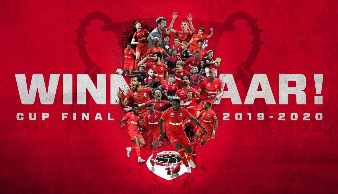 أنتويرب يحرز لقب كأس بلجيكا