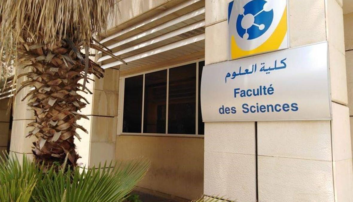 كلية العلوم في طرابلس: تعليق الامتحانات ريثما تظهر فحوصات المخالطين