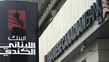 """ملف """"البنك اللبناني الكندي"""" إلى الواجهة مجدّداً في نيويورك"""
