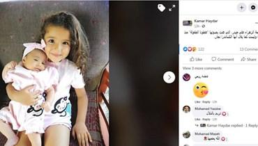 """فيديو """"اعطونا الطفولة""""... هذه الطفلة ليست ألكسندرا نجار: إليكم الحقيقة FactCheck#"""