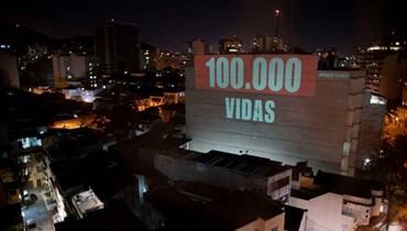 البرازيل تجاوزت عتبة 100 ألف وفاة بـكورونا: بولسونارو يلتزم الصمت