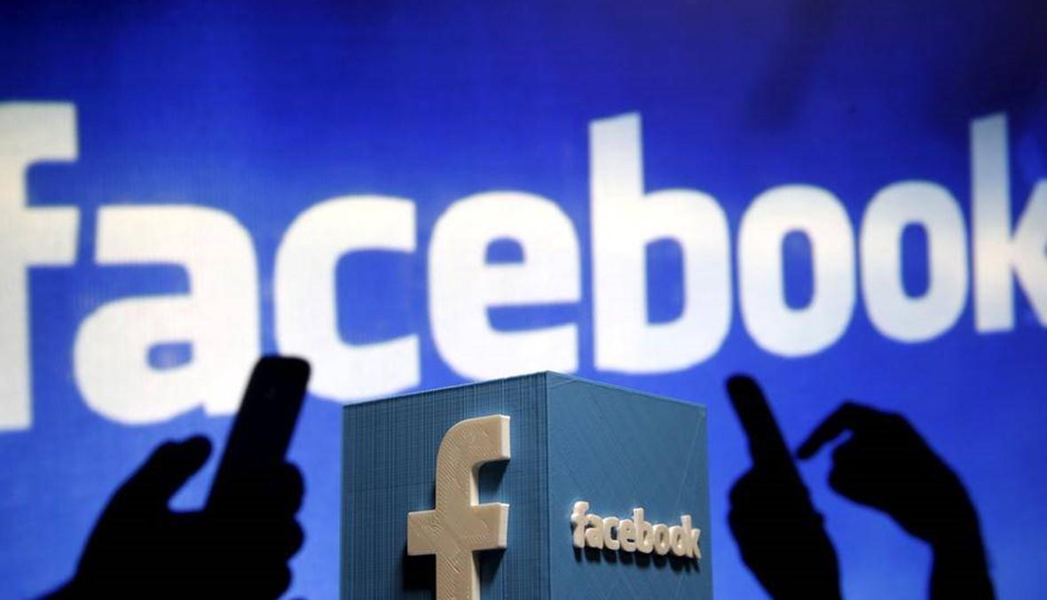 فيسبوك يتبرع بملبغ 2.1 مليون دولار للمستشفيات والمنظمات الأهلية في بيروت