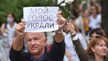 الاحتجاجات في بيلاروسيا تتواصل رفضاً لانتخاب لوكاشنكو: توقيف مئات المتظاهرين