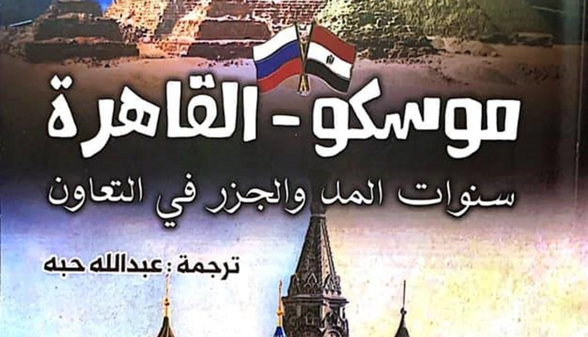 """""""موسكو- القاهرة: سنوات المدّ والجزر في التعاون"""" لميخائيل بوغدانوف: ذاكرة ديبلوماسيّ"""