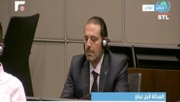 الحريري يحضر جلسة إصدار الحكم في قضية اغتيال والده... وترقب لكلمته