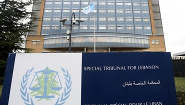رأي قانونيّ في قرار المحكمة الدوليّة الخاصة بلبنان