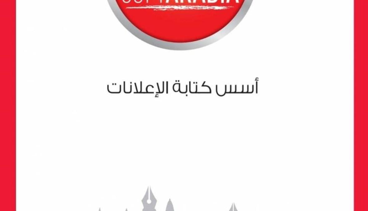 """""""أسس كتابة الإعلانات"""" لمنور ج. محمد: أدوات فهم الجمهور وأسلوب مخاطبته"""