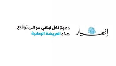 دعوة لكل لبناني حرّ إلى توقيع هذه العريضة الوطنية... وقّعوها