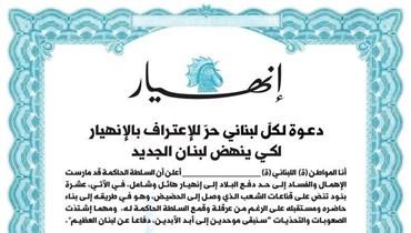 صباح الخميس: لبنان ينهض... دعوة لكل لبناني حرّ إلى توقيع هذه العريضة الوطنية