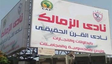 نادي القرن الأفريقي... أزمة مستمرة في الكرة المصرية بين الأهلي والزمالك