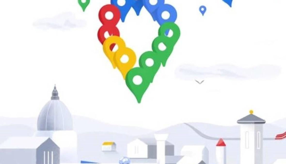 في عيده الـ 15: تطبيق خرائط غوغل يضيف ميزات جديدة رائعة