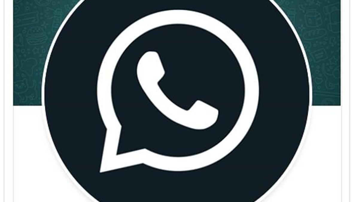 """رسمياً: """"واتساب"""" يطرح ميزة الوضع المظلم على هذه الهواتف"""