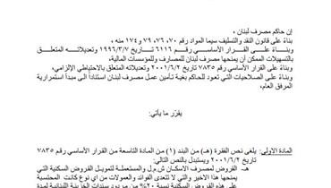 تعميم جديد لمصرف لبنان عن القروض السكنية