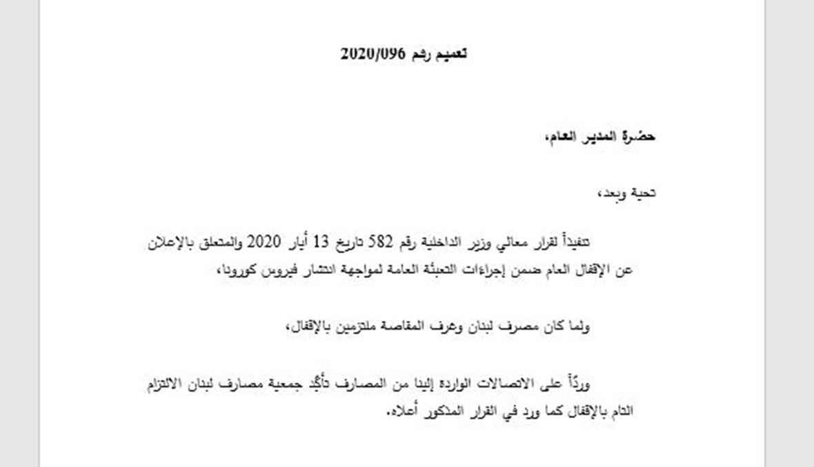جمعية المصارف: ملتزمون الاقفال التام تنفيذاً لقرار الداخلية