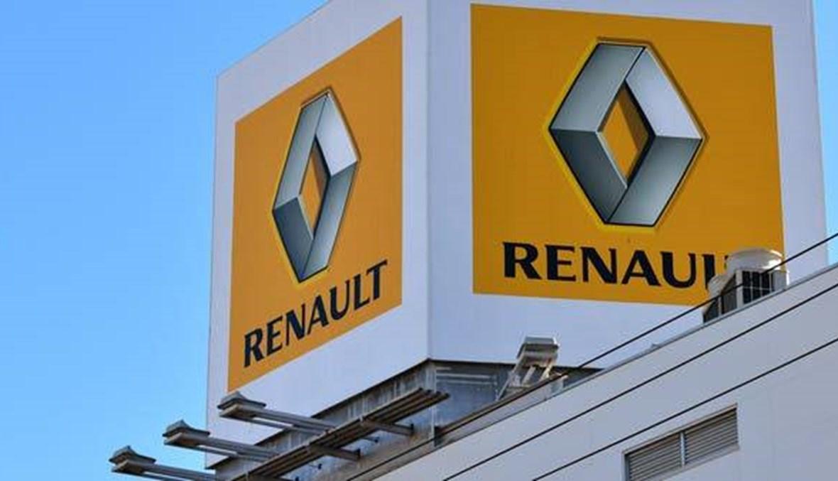 """""""رينو"""" لصناعة السيارات تعلن إلغاء حوالى 15 ألف وظيفة في العالم"""