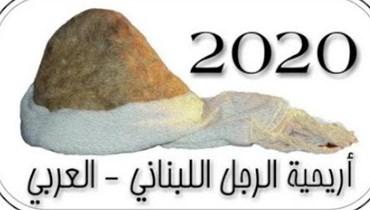 """جوائز """"أريحية الرجل اللبناني 2020""""... تعرفوا إلى الطبيب الذي دخل في غيبوبة مدة شهر ونصف شهر بسبب كورونا"""