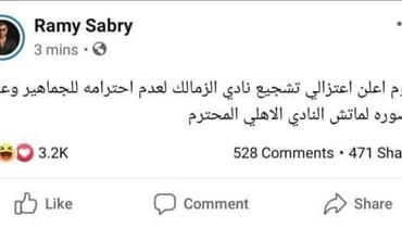 سخرية واعتزال تشجيع... تعليقات صادمة لنجوم الفن على أزمة قمة الكرة المصرية (صور)