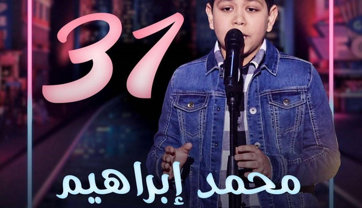 """محمد ابرهيم يستحق كلّ الدعم في نهائيات """"ذا فويس كيدز"""" (فيديو)"""
