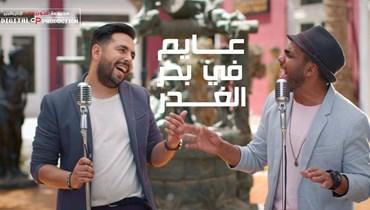 """""""عايم في بحر الغدر"""" بتوزيع جديد... من مهرجان إلى أغنية (فيديو)"""