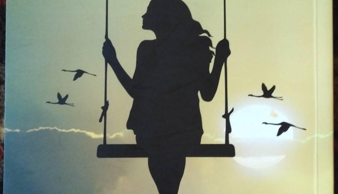 """مارلين سعاده في ديوانها """"أبعد من حدود الوجود"""": اللامتعثّر الابداعي في شاعريةِ الإحساس وشعرية الخيال"""