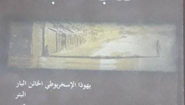 """""""كتاب العتب"""" لملحم الرياشي: لا حدود للأفق"""