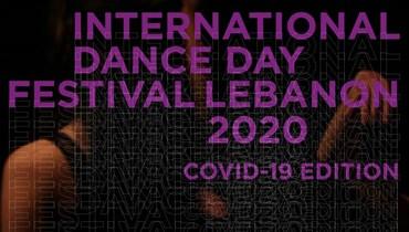 احتفاءً بيوم الرقص العالمي... نسخة خاصة في زمن كورونا