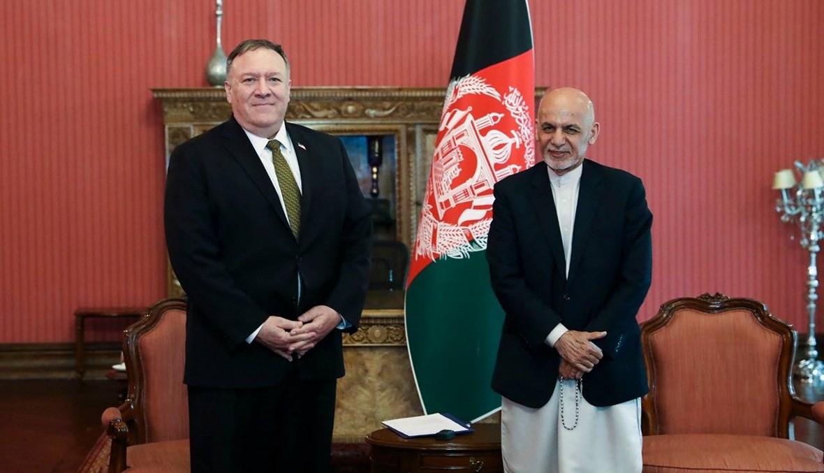 """بومبيو وصل إلى كابول: لقاءان مع غني وعبدالله """"للمساعدة وتوضيح التوقّعات"""" الأميركيّة"""