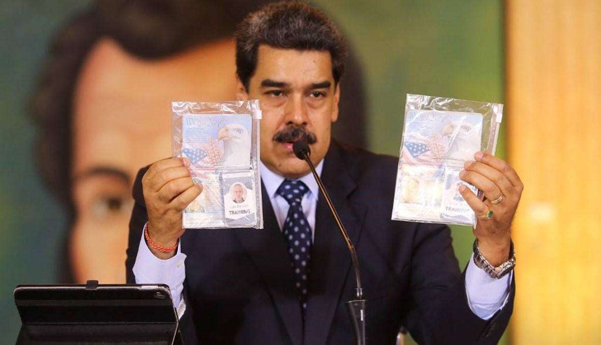 مادورو: الأميركيان الموقوفان سيحاكمان أمام القضاء الفنزويلي