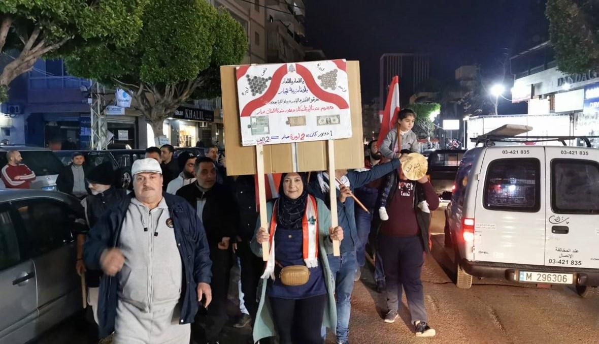 مسيرة في صيدا رفضاً للغلاء: هتافات ضدَّ السلطة