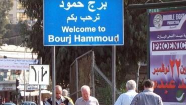بلدية برج حمود: الشرطة لم تعتد بالضرب على أحد بل تعرض أفرادها للضرب