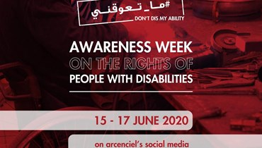 أسبوع التوعية على حقوق الأشخاص ذوي الحاجات الخاصة ما_تعوقني #