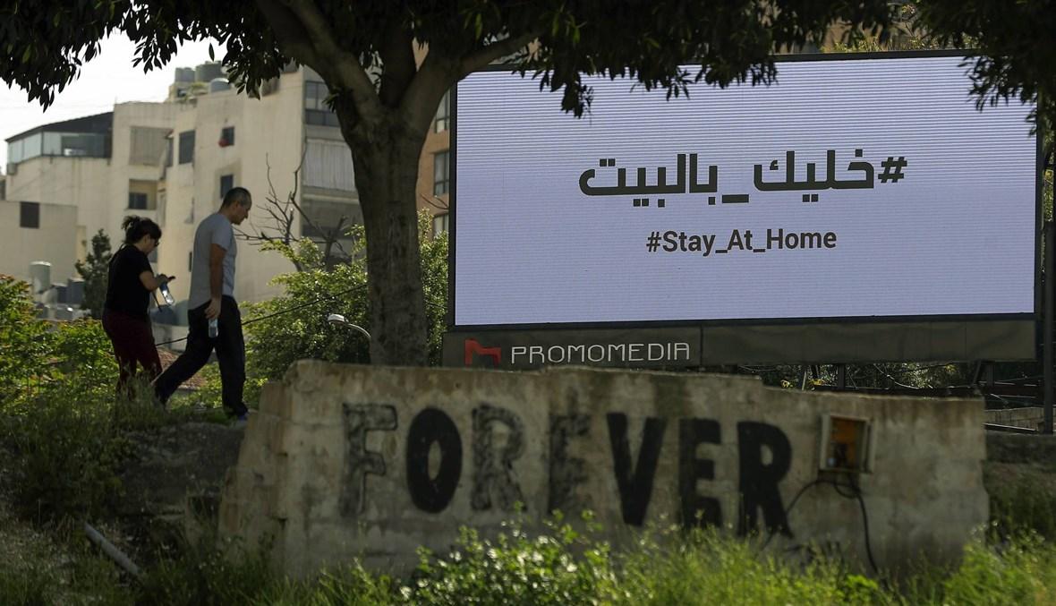 الرقمنة أو الموت: الخدمات الاجتماعية في لبنان بعد كورونا
